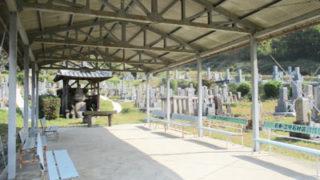 京田辺市水取西光明谷墓地のお墓