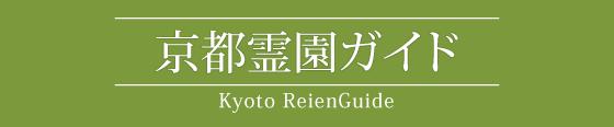 京都霊園ガイド