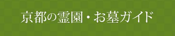 京都の霊園・お墓ガイド